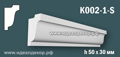 Продается карниз для скрытой подсветки из гипса (карниз гипсовый) k002-1-s по цене 295 руб.
