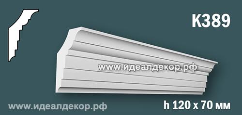 Продается к389 (гипсовый карниз с гладким профилем) по цене 665 руб.