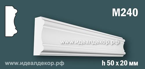 Продается m240 (гипсовый молдинг с гладким профилем) по цене 231 руб.