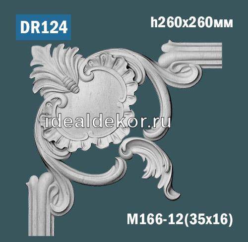 Продается dr124 угол для рамки - настенный лепной декор из гипса по цене 802 руб.