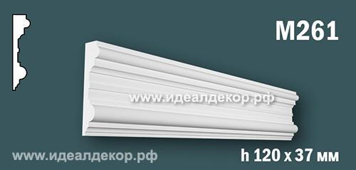 Продается m261 (гипсовый молдинг с гладким профилем) по цене 555 руб.