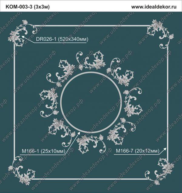 Продается kom-003-3 потолочная композиция декора - набор лепнины по цене 23886 руб.