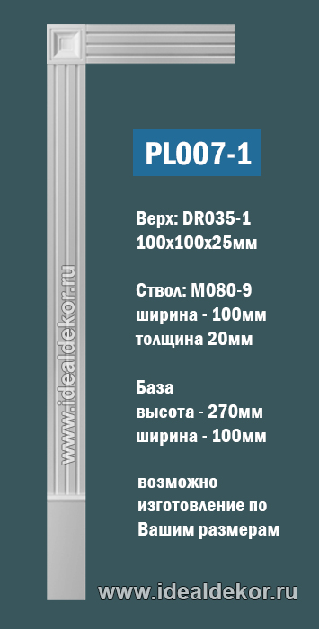 Продается pl007-1 пилон, обрамление портала из гипса по цене 2188 руб.