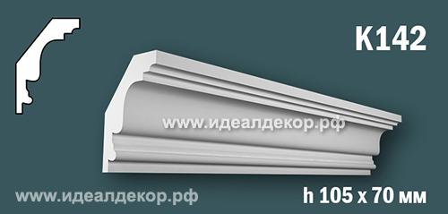 Продается к142 (гипсовый карниз с гладким профилем) по цене 582 руб.