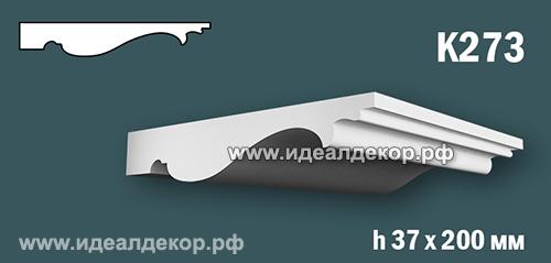 Продается к273 (гипсовый карниз с гладким профилем) по цене 1109 руб.