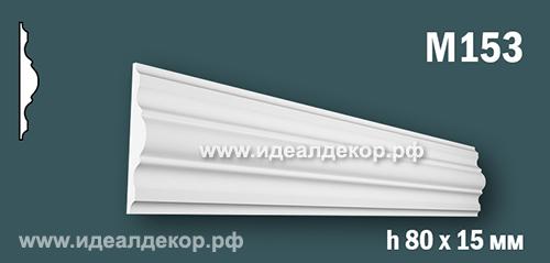 Продается m153 (гипсовый молдинг с гладким профилем) по цене 368 руб.