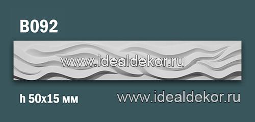 Продается декоративная гипсовая вставка (порезка) в092 по цене 277 руб.