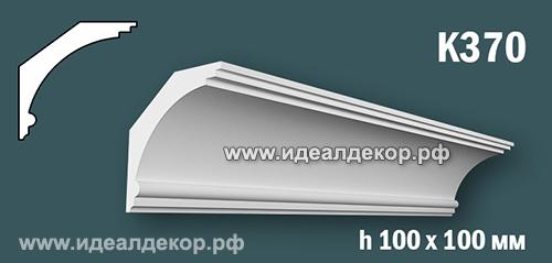 Продается к370 (гипсовый карниз с гладким профилем) по цене 555 руб.