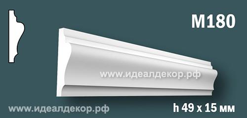 Продается m180 (гипсовый молдинг с гладким профилем) по цене 231 руб.