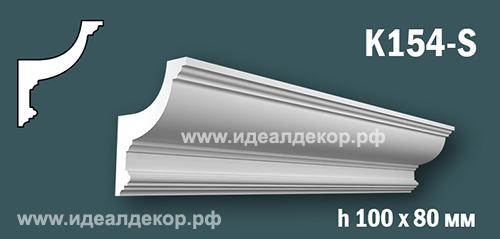 Продается карниз для скрытой подсветки из гипса (карниз гипсовый) k154-s по цене 594 руб.