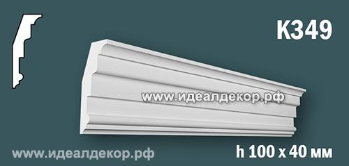 Продается к349 (гипсовый карниз с гладким профилем) по цене 555 руб.