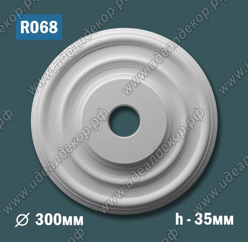 Продается розетка потолочная из гипса r068 по цене 611 руб.
