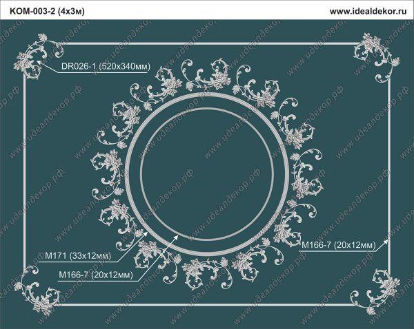 Продается kom-003-2 потолочная композиция декора - набор лепнины по цене 33107 руб.