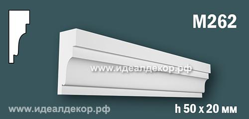 Продается m262 (гипсовый молдинг с гладким профилем) по цене 231 руб.