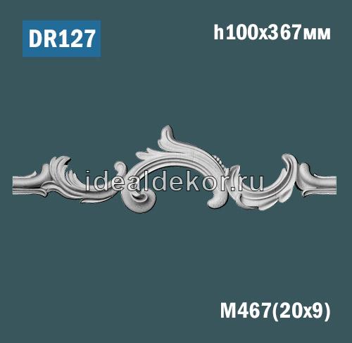 Продается dr127 элемент гипсового декора для рамки (лепного зеркала) по цене 474 руб.