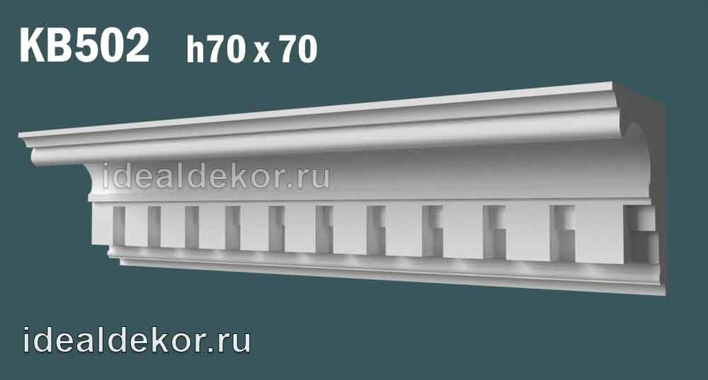 Продается kb502 гипсовый карниз с декором - h70x70мм по цене 755 руб.