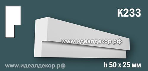 Продается к233 (гипсовый карниз с гладким профилем) по цене 277 руб.