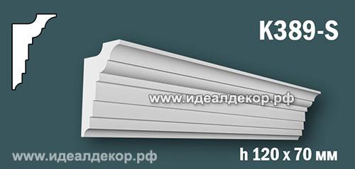 Продается карниз для скрытой подсветки из гипса (карниз гипсовый) k389-s по цене 709 руб.