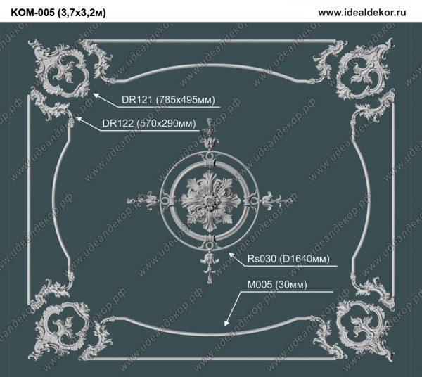 Продается kom-005 потолочная композиция декора - набор лепнины по цене 32000 руб.