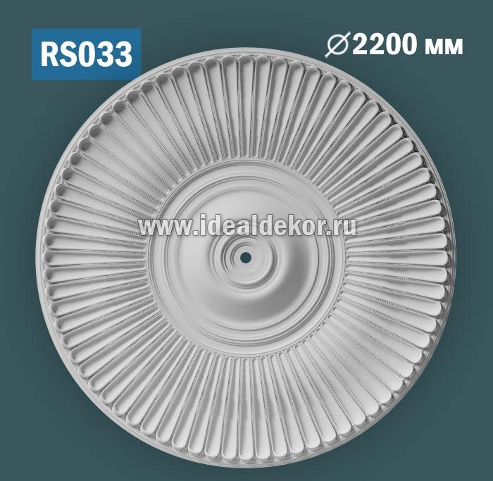 Продается rs033 потолочная розетка из гипса сборная по цене 35000 руб.