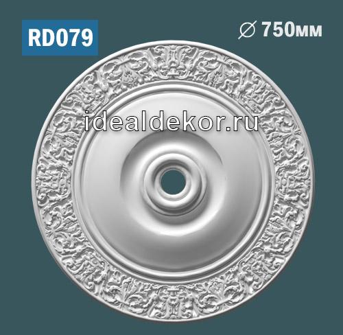 Продается rd079 потолочная розетка из гипса c рисунком по цене 2750 руб.