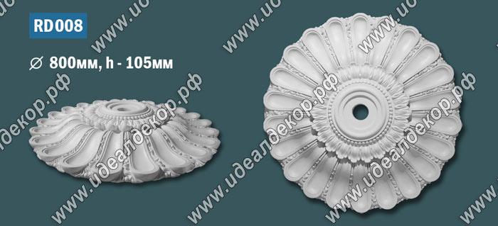 Продается розетка потолочная rd008 по цене 2766 руб.