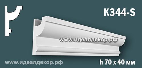 Продается карниз для скрытой подсветки из гипса (карниз гипсовый) k344-s по цене 388 руб.