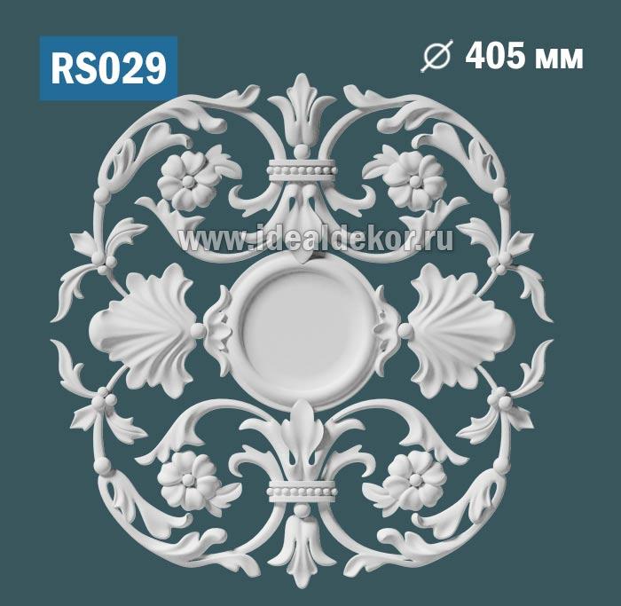 Продается rs029 потолочная розетка из гипса сборная по цене 4750 руб.