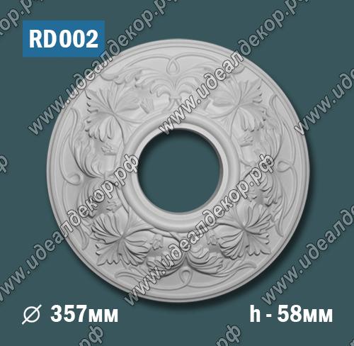 Продается розетка потолочная rd002 по цене 732 руб.