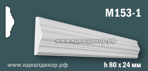 Продается m153-1 (гипсовый молдинг с гладким профилем)  по цене 368 руб.
