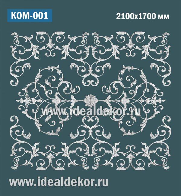 Продается kom-001 - композиция сборная на стену или потолок по цене 53445 руб.