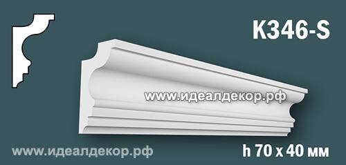 Продается карниз для скрытой подсветки из гипса (карниз гипсовый) k346-s по цене 388 руб.