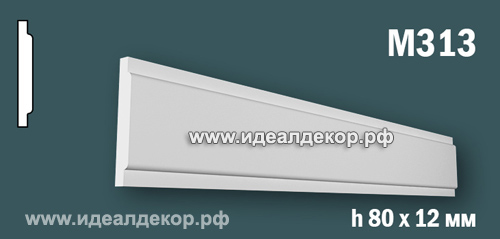 Продается m313 (гипсовый молдинг с гладким профилем) по цене 368 руб.