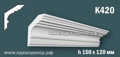Продается к420 (гипсовый карниз с гладким профилем) по цене 832 руб.