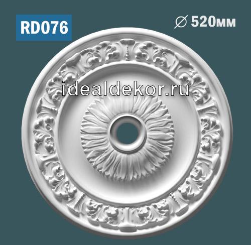 Продается rd076 потолочная розетка из гипса c орнаментом по цене 895 руб.