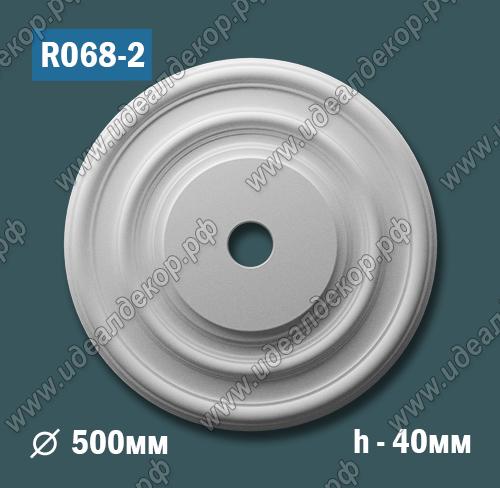 Продается розетка потолочная из гипса r068-2 по цене 988 руб.