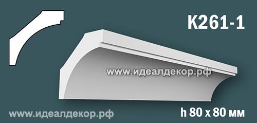 Продается к261-1 (гипсовый карниз с гладким профилем) по цене 416 руб.