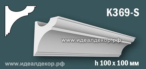 Продается карниз для скрытой подсветки из гипса (карниз гипсовый) k369-s по цене 594 руб.