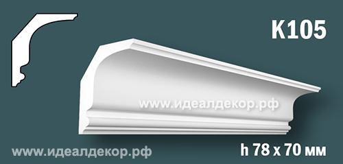 Продается к105 (гипсовый карниз с гладким профилем) по цене 444 руб.