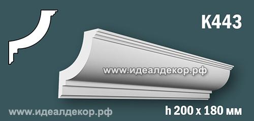 Продается к443 (гипсовый карниз с гладким профилем) по цене 1109 руб.