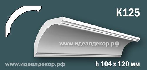 Продается к125 (гипсовый карниз с гладким профилем) по цене 665 руб.