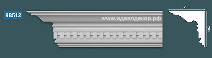 Продается kb512 гипсовый карниз с декором - h200x200мм по цене 1569 руб.