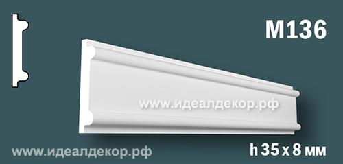 Продается m136 (гипсовый молдинг с гладким профилем) по цене 194 руб.