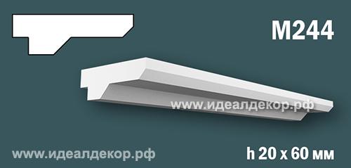 Продается m244 - гипсовый карниз с гладким профилем (лепнина из гипса) по цене 307 руб.