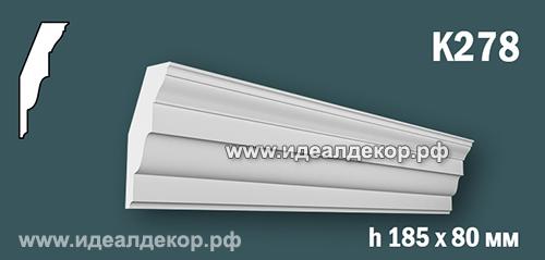 Продается к278 (гипсовый карниз с гладким профилем) по цене 1026 руб.
