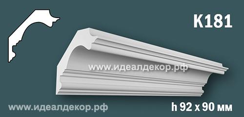 Продается к181 (гипсовый карниз с гладким профилем) по цене 499 руб.
