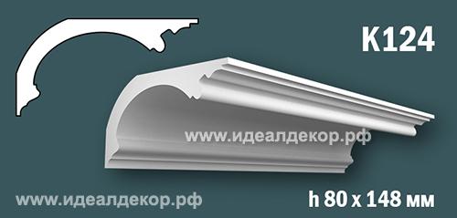 Продается к124 (гипсовый карниз с гладким профилем) по цене 832 руб.
