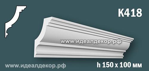 Продается к418 (гипсовый карниз с гладким профилем) по цене 832 руб.
