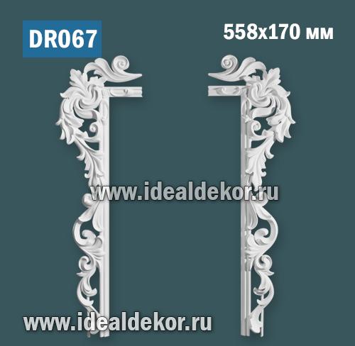 Продается dr067 угол для рамок из гипса на стену по цене 592 руб.