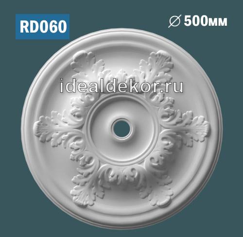 Продается rd060 потолочная розетка из гипса c орнаментом по цене 1250 руб.
